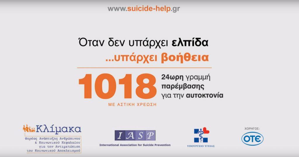 Παγκόσμια Ημέρα για την Πρόληψη της Αυτοκτονίας – Δελτίο Τύπου