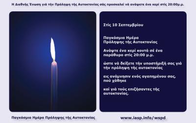 Στις 10 Σεπτέμβρη στις 20.00 άναψε ένα κερί