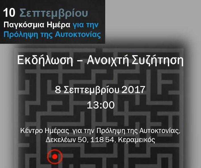 Εκδήλωση – Ανοιχτή συζήτηση για την Πρόληψη της Αυτοκτονίας