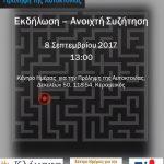 Aφίσα_8 Σεπτεμβρίου 2017_WSPD 2017