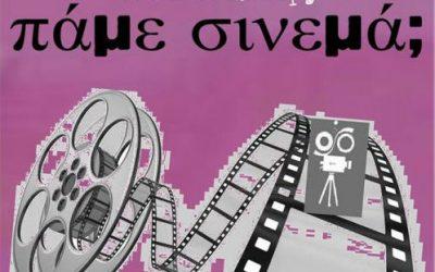 Το σινεμά, ως μέσο ψυχοθεραπείας