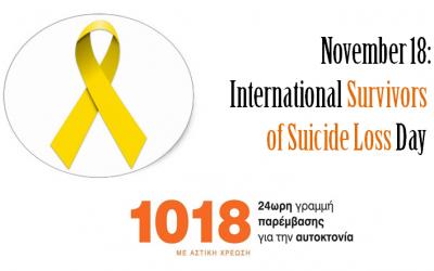 Ανακοίνωση Ομάδας Επιζώντων του Κέντρου για την Πρόληψη της Αυτοκτονίας