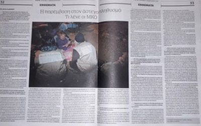 """Συνέντευξη για την έλλειψη στέγης και τις παρεμβάσεις της Κλίμακα στην εφημερίδα """"Η Αυγή"""" 17.2.2019"""