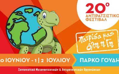 20 χρόνια Αντιρατσιστικό Φεστιβάλ
