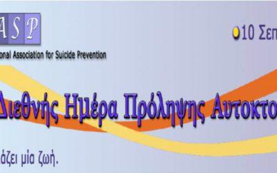 Το θέμα της Παγκόσμιας Ημέρας για την Πρόληψη της Αυτοκτονίας 2017