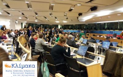 Συμμετοχή της ΚΛΙΜΑΚΑ στην Ευρωπαϊκή Πλατφόρμα για θέματα Ένταξης Ρομά, Βρυξέλλες 27-28 Νοεμβρίου 2017
