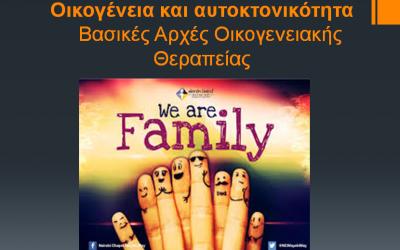 Οικογένεια και αυτοκτονικότητα