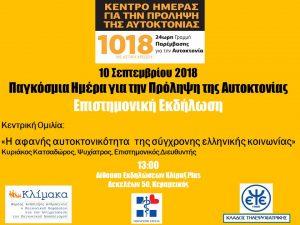 10-9-2018_εκδήλωση 2