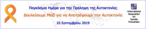 2019_wspd_banner_greek