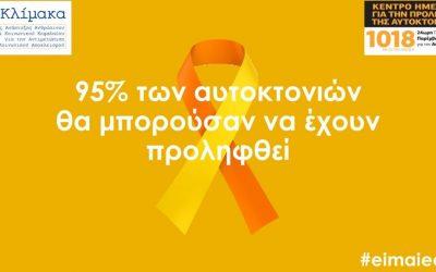 10 Οκτωβρίου – Παγκόσμια Ημέρα Ψυχικής Υγείας «Δουλεύουμε μαζί για την Πρόληψη της Αυτοκτονίας»