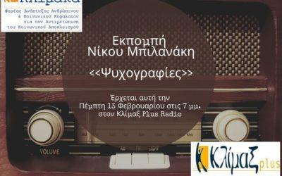 Η εκπομπή  του κ. Νίκου Μπιλανάκη στον Κλίμαξ Plus Radio με αφορμή την Παγκόσμια Ημέρα Ραδιοφώνου