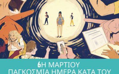 6η Μαρτίου – Παγκόσμια Ημέρα Κατά του Σχολικού Εκφοβισμού