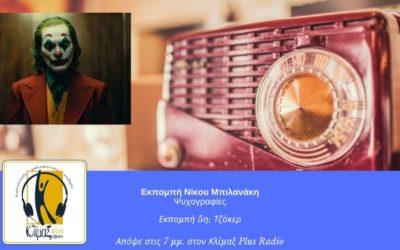 Εκπομπή 5η του ψυχίατρου κ. Νίκου Μπιλανάκη «ΤΖΟΚΕΡ» απόψε στις 7μμ στον Κλίμαξ Plus Radio