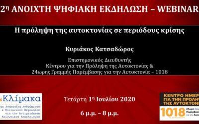 2η Ανοιχτή Ψηφιακή Εκδήλωση- Webinar με θέμα «Η πρόληψη της αυτοκτονίας σε περιόδους κρίσης»