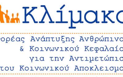 Πρόσκληση Εκδήλωσης Ενδιαφέροντος για την Πρόσληψη τεσσάρων (4) Ψυχιάτρων σε Αθήνα και Πάτρα