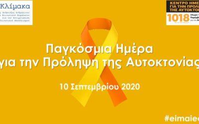 10 Σεπτεμβρίου 2020 – Παγκόσμια Ημέρα για την Πρόληψη της Αυτοκτονίας
