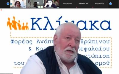 Διαδικτυακό Σεμινάριο για το Εθνικό Ίδρυμα Κωφών