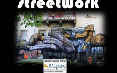 Παρέμβαση στο Δρόμο – streetwork