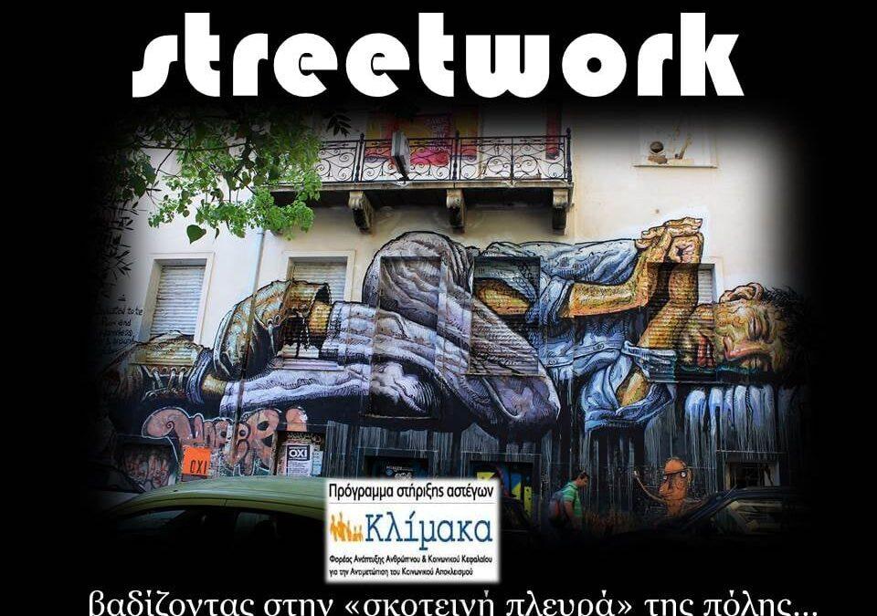 paremvasi-dromo-streetwork