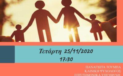 Tετάρτη 25 Νοεμβρίου- Διαδικτυακή Ομιλία της Κινητής Μονάδας Ψυχικής Υγείας ΝΑ Κυκλάδων