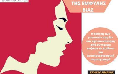 25η Νοεμβρίου – Διεθνής Ημέρα για την Εξάλειψη της Βίας κατά των Γυναικών