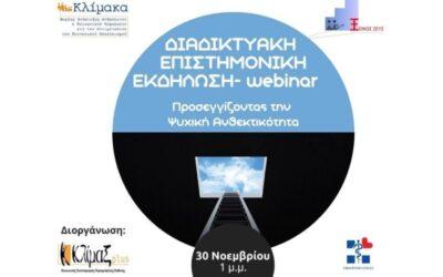"""Διαδικτυακή Επιστημονική Εκδήλωση – webinar με θέμα """"Προσεγγίζοντας την ψυχική ανθεκτικότητα"""""""