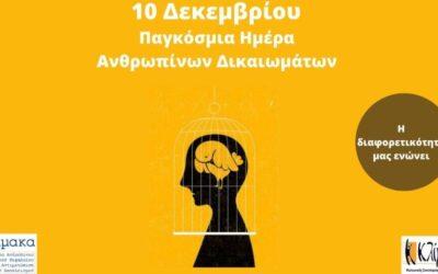 10η Δεκεμβρίου – Παγκόσμια Ημέρα Ανθρώπινων Δικαιωμάτων