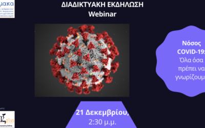 Διαδικτυακή επιστημονική εκδήλωση – webinar: «Νόσος COVID-19: όλα όσα πρέπει να γνωρίζουμε»
