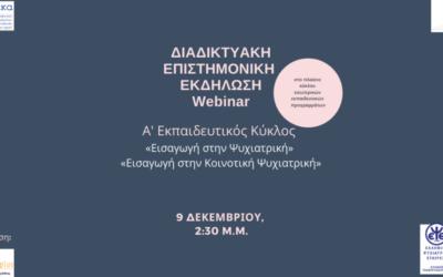 Διαδικτυακή επιστημονική εκδήλωση – webinar με θέματα «Εισαγωγή στην Ψυχιατρική» και «Εισαγωγή στην Κοινοτική Ψυχιατρική»