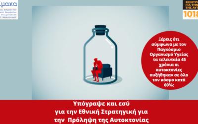 Υπόγραψε και εσύ για την εθνική στρατηγική για την πρόληψη της αυτοκτονίας
