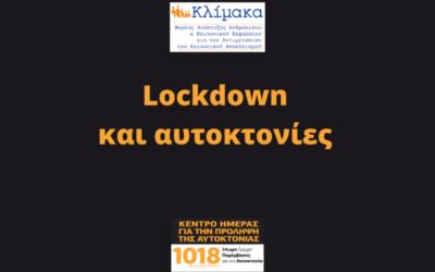 Lockdown και αυτοκτονίες