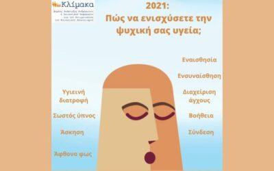 2021: Πώς να ενισχύσετε την ψυχική σας υγεία;