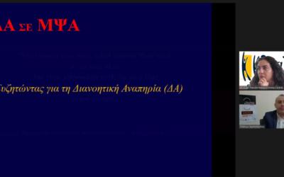 Διαδικτυακό σεμινάριο : «Νοητική υστέρηση σε ΜΨΑ»