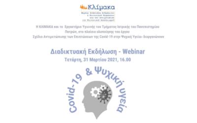 Διαδικτυακή εκδήλωση – webinar με θέμα «Covid-19 και Ψυχική Υγεία».