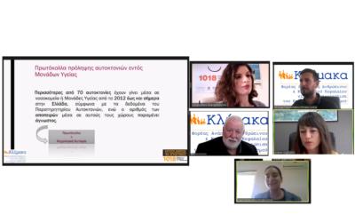 Εισαγωγικό Σεμινάριο στην Πρόληψη της Αυτοκτονίας και των Αυτοκαταστροφικών Συμπεριφορών