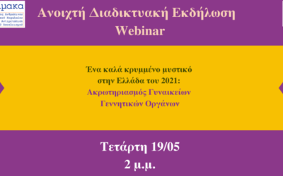 Aνοιχτή Διαδικτυακή εκδήλωση-webinar με θέμα: «Ένα καλά κρυμμένο μυστικό στην Ελλάδα του 2021: Ακρωτηριασμός Γυναικείων Γεννητικών Οργάνων».