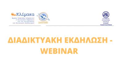 Διαδικτυακή εκδήλωση – webinar : «Οι εφαρμογές της τηλεψυχιατρικής στη Πρωτοβάθμια Φροντίδα Ψυχικής Υγείας την περίοδο της πανδημίας: εμπειρίες και νέες προοπτικές»