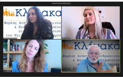 Διαδικτυακή εκδήλωση – webinar με θέμα : «Ένα καλά κρυμμένο μυστικό στην Ελλάδα του 2021: Ακρωτηριασμός Γυναικείων Γεννητικών Οργάνων»